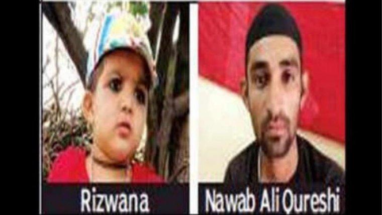 Imagen de Nawab Ali Qureshi y Rizwana
