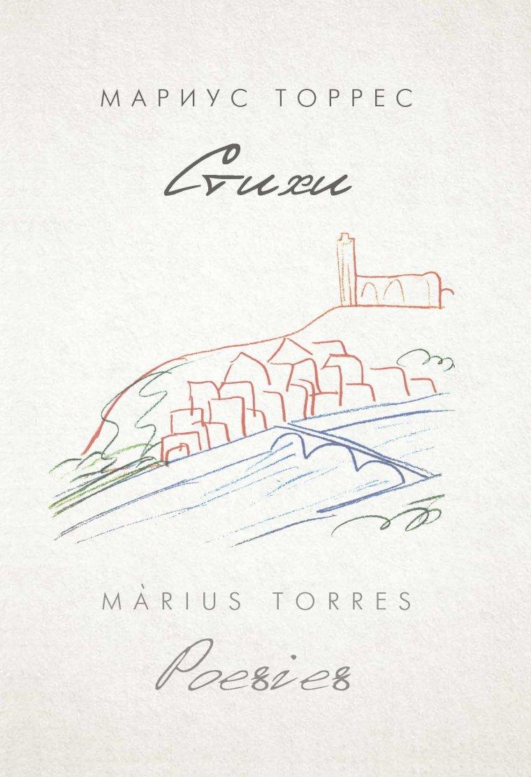 Portada del llibre 'Poesies' de Màrius Torres traduït al rus