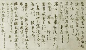 Manucristo del I CHING